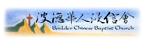 BOULDER CHINESE BAPTIST CHURCH